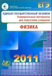 ЕГЭ 2011. Физика. Универсальные материалы для подготовки учащихся