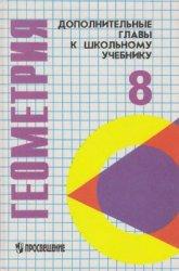 Дополнительные главы к школьному учебнику. Геометрия 8 класс