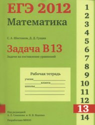 ЕГЭ 2012. Математика. Задача В13. Задачи на составление уравнений. Рабочая тетрадь