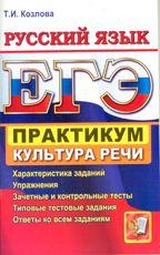 ЕГЭ. Практикум по русскому языку: подготовка к выполнению заданий по культуре речи