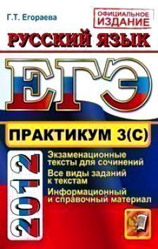 ЕГЭ 2012. Практикум по русскому языку: подготовка к выполнению части 3(С)