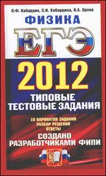 ЕГЭ 2012. Физика. Типовые тестовые задания