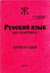 Русский язык без зубрёжки. Пунктуация