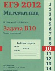 ЕГЭ 2012. Математика. Задача В10. Теория вероятностей. Рабочая тетрадь