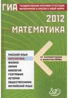 Государственная итоговая аттестация выпускников 9 классов в новой форме. Математика. 2012