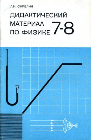 Дидактический материал по физике: 8 кл. Пособие для учителя