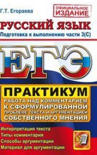 ЕГЭ. Русский язык 3(C). Работа над комментарием к проблеме текста