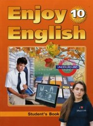 Учебник Enjoy English для 10 класса