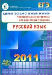 ЕГЭ 2011. Русский язык. Универсальные материалы для подготовки учащихся