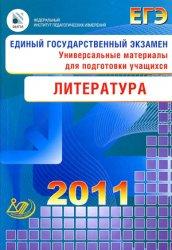 ЕГЭ 2011. Литература. Универсальные материалы для подготовки учащихся