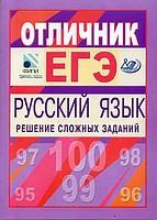 Отличник ЕГЭ. Математика. Решение сложных задач