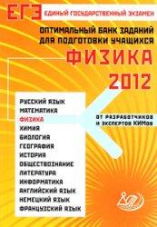 ЕГЭ 2012. Физика. Оптимальный банк заданий для подготовки учащихся