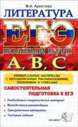 ЕГЭ. Литература. Самостоятельная подготовка к ЕГЭ. Универсальные материалы с методическими рекомендациями, решениями и ответами.