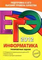 ЕГЭ 2012. Информатика. Тренировочные задания