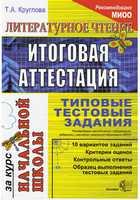 Литературное чтение: итоговая аттестация за курс начальной школы: типовые тестовые задания