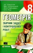 Геометрія 8 клас. Збірник задач і контрольних робіт