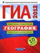 ГИА 2012. География