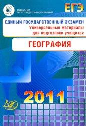 ЕГЭ 2011. География. Универсальные материалы для подготовки учащихся