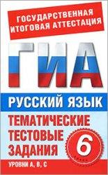 Русский язык. 6-й класс. Тематические тестовые задания для подготовки к ГИА