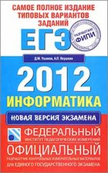 Cамoe полное издание типовых вариантов заданий ЕГЭ : 2012 : Информатика
