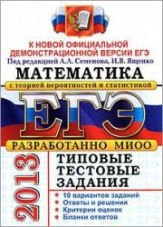 ЕГЭ 2013. Математика. Типовые тестовые задания