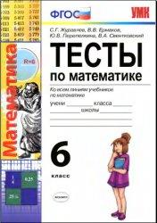 Тесты по математике. 6 класс