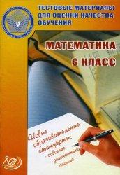 Тестовые материалы для оценки качества обучения. Математика 6 класс