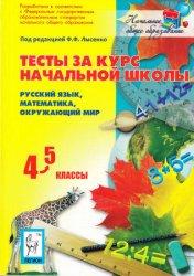 Тесты за курс начальной школы. 4-5 классы: Русский язык, математика, окружающий мир