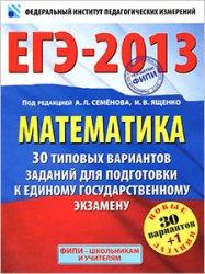 Математика : 30 типовых вариантов заданий для подготовки к единому государственному экзамену