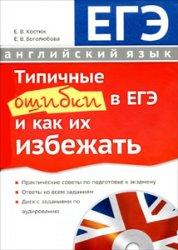 Английский язык. Типичные ошибки в ЕГЭ и как их избежать