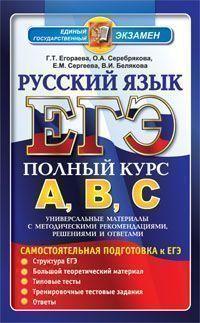 ЕГЭ 2013. Русский язык. Полный курс A, B, C