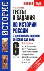 Тесты и задания по истории России с древнейших времен до конца XVI века за 6 класс