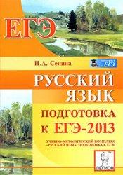 Русский язык. Подготовка к ЕГЭ-2013 : учебно-методическое пособие