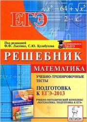 Математика. Решебник. Подготовка к ЕГЭ-2013. Учебно-тренировочные тесты