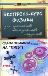 Экспресс-курс физики для школьников, абитуриентов и студентов