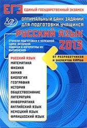 ЕГЭ 2013 Русский язык. Оптимальный банк заданий для подготовки учащихся