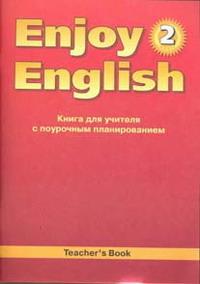 Английский язык. 2 класс. Книга для учителя. Enjoy English. М. 3. Биболетова, О. А. Денисенко, Н. Н. Трубанева