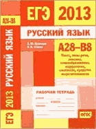 ЕГЭ 2013 Русский язык. Рабочая тетрадь А28-В8 (текст, лексика, словообразование, морфология, синтаксис, средства выразительности).