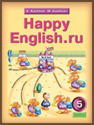 Английский язык. 5 класс. Happy English.ru. Учебник. Students Book. Счастливый английский. 1 год обучения. Кауфман К.И., Кауфман М.Ю.