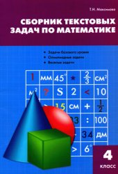 Сборник текстовых задач по математике: 4 класс