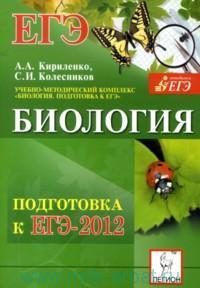 Биология. Подготовка к ЕГЭ-2012: учебно-методическое пособие