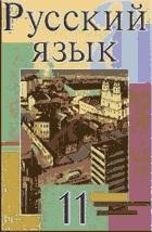 Русский язык. 11 класс