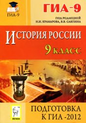ГИА 2012 История России. 9-й класс. Учебно-методическое пособие