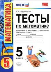 Тесты по математике. 5 класс. К учебнику Зубаревой И.И., Мордковича А.Г