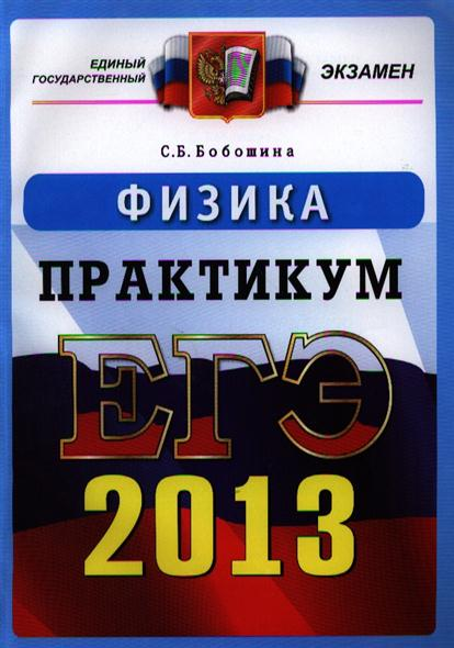 ЕГЭ 2013 Физика. Практикум по выполнению типовых тестовых заданий ЕГЭ