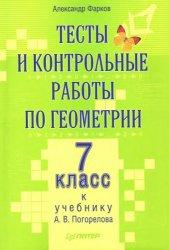 Тесты и контрольные работы по геометрии. 7 класс: к учебнику А. В. Погорелова