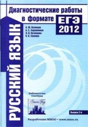 Русский язык. Диагностические работы в формате ЕГЭ