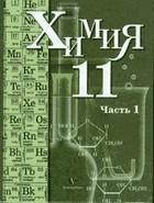 Химия. 11 класс. Профильный уровень. В 2 частях. Часть 1