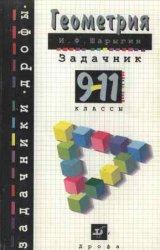 Геометрия: 9—11 класс Задачник