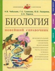 Биология. Новейший справочник